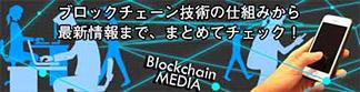 BLOCK CHAIN MEDIAへ